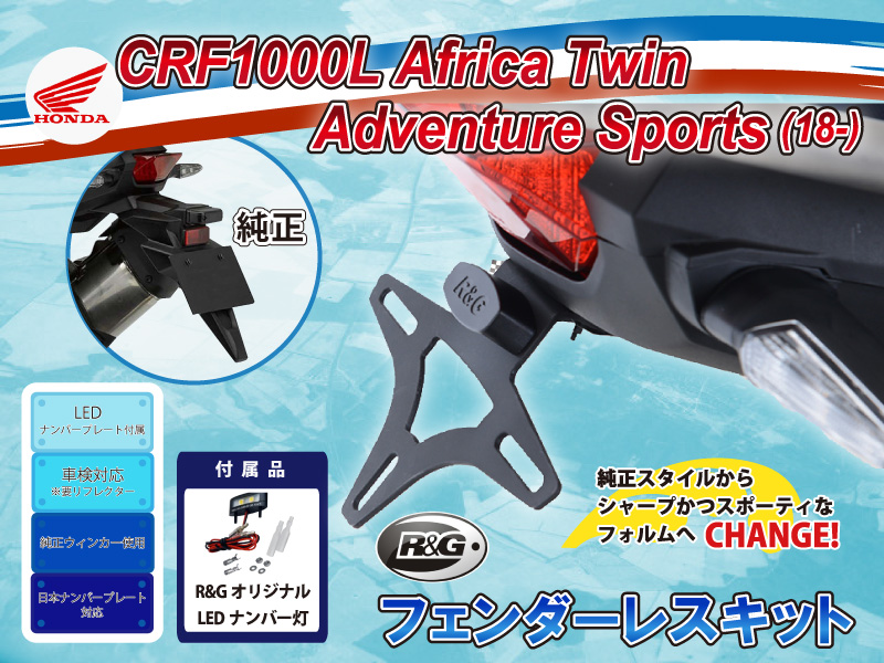 HONDA CRF1000L Africa Twin Adventure Sports(18-)用 フェンダーレスキット