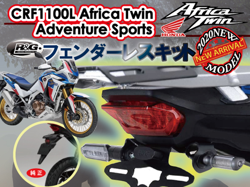 HONDA Adventure Sports CRF1100L Africa Twin	専用 R&Gフェンダーレスキット