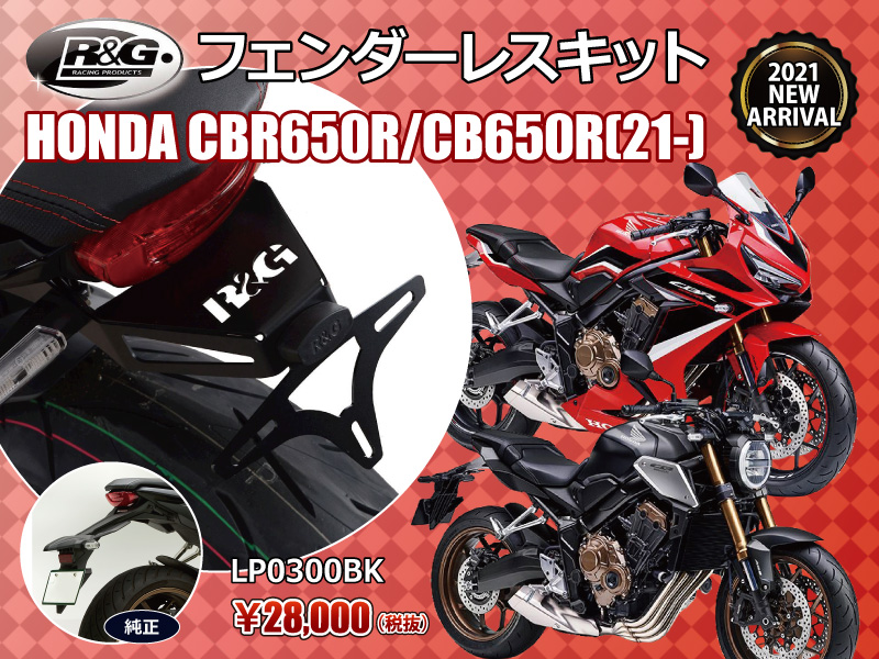 R&G RACING PRODUCTS CBR650R/CB650R(21-) NEW MODEL フェンダーレスキット