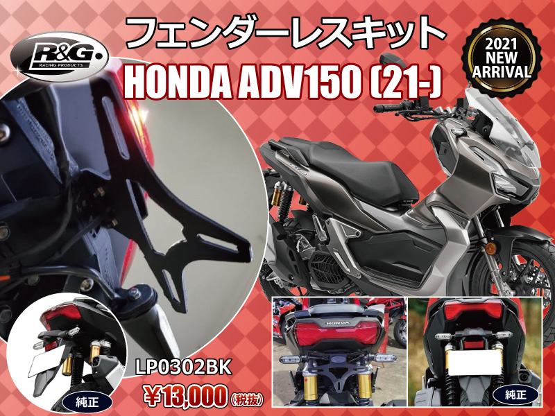 R&G RACING PRODUCTS ADV150(21-) NEW MODEL フェンダーレスキット