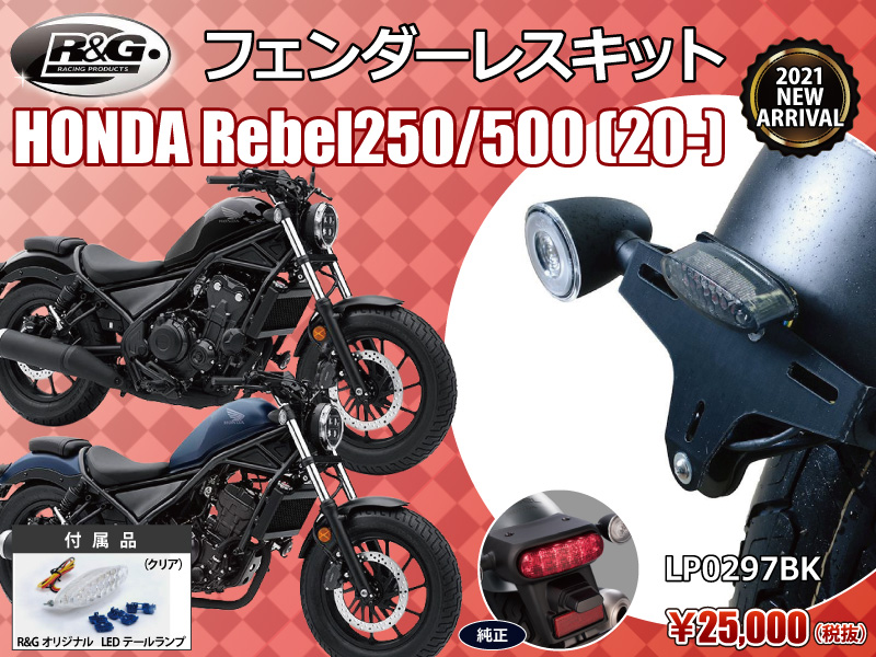 R&G RACING PRODUCTS Rebel250/500(20-) NEW MODEL フェンダーレスキット