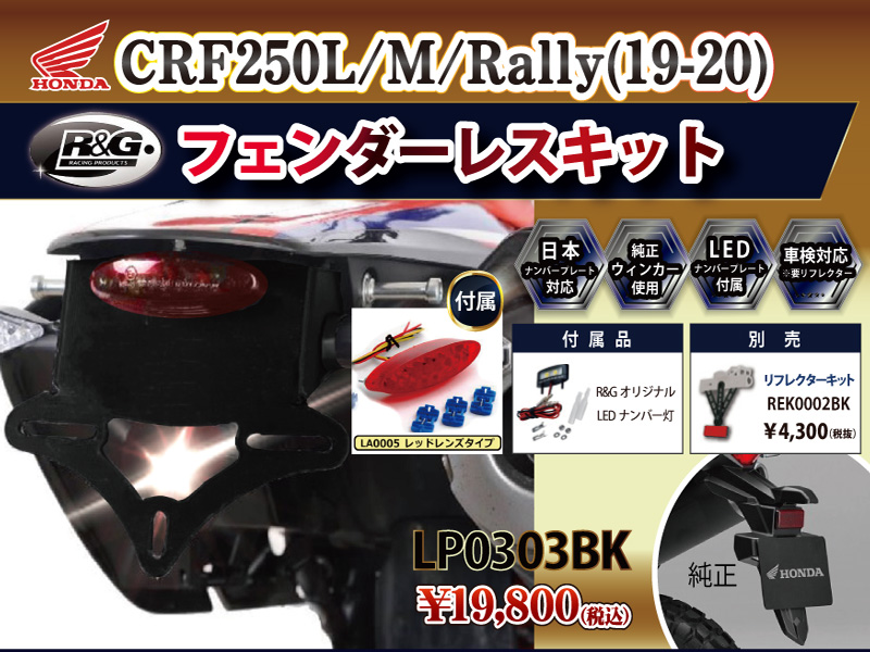 R&G RACING PRODUCTS CRF250L/M/Rally(19-20) NEW MODEL フェンダーレスキット