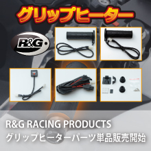 R&G RACING PRODUCTS グリップヒーター補修部品販売開始!