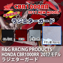 R&G RACING PRODUCTS HONDA CBR1000RR 2017 NEW MODEL ラジエターガード新発売!