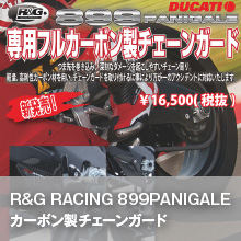 R&G RACING 899PANIGALE カーボン製チェーンガード