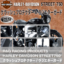 R&G RACING PRODUCTS HARLEY DAVIDSON STREET750