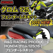 R&G RACING PRODUCTS HONDA グロム125(16-) フェンダーレスキット