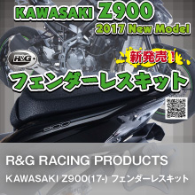 R&G RACING PRODUCTS KAWASAKI Z900(17-) フェンダーレスキット