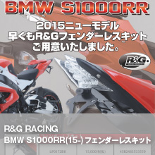 BMW S1000RR(15-)フェンダーレスキット