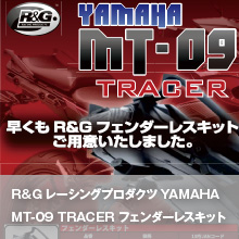 R&G MT-09TRACER フェンダーレスキット