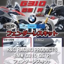 BMW G310 GS/R(17-)  フェンダーレスキット