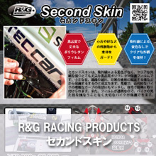 R&G RACING PRODUCTS セカンドスキン