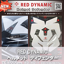 RED DYNAMIC ヘルメット ディフェンダー