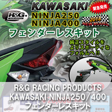 R&G RACING PRODUCTS KAWASAKI NINJA250/400 フェンダーレスキット
