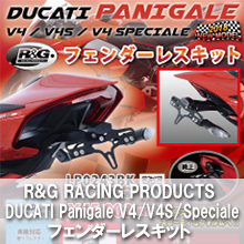 R&G RACING PRODUCTS DUCATI Panigale V4,V4S,Speciale フェンダーレスキット