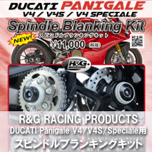 R&G RACING PRODUCTS DUCATI Panigale V4/V4S/Speciale専用スピンドルブランキングキット