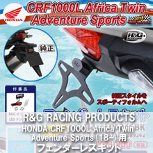 R&G RACING PRODUCTS HONDA CRF1000L Africa Twin Adventure Sports(18-)用フェンダーレスキット