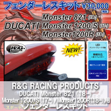 R&G RACING PRODUCTS DUCATI Monster 821(18-)/Monster 1200/S(17-)/Monster1200R(18-)用 フェンダーレスキット