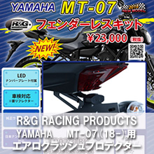 R&G RACING PRODUCTS YAMAHA	MT-07(18-)用 フェンダーレスキット